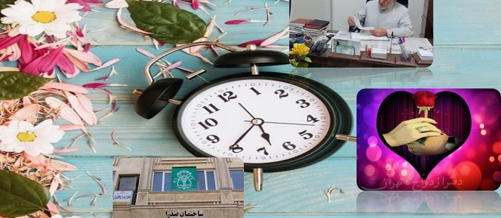 69dcee12075d1 ساعت کار دفترخانه - دفتر ازدواج 4 تهران