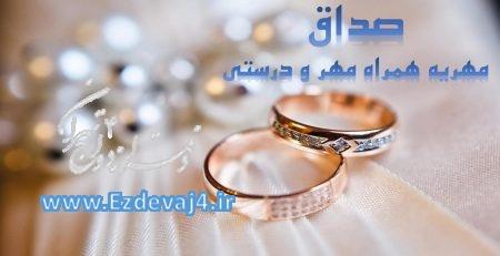 صداق دفتر ازدواج 4 تهران