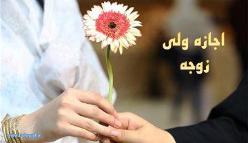 ولی زوجه دفتر ازدواج 4 تهران