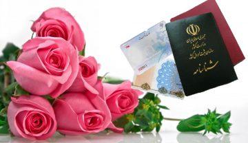 مدارک لازم ازدواج دائم دفتر ازدواج 4 تهران
