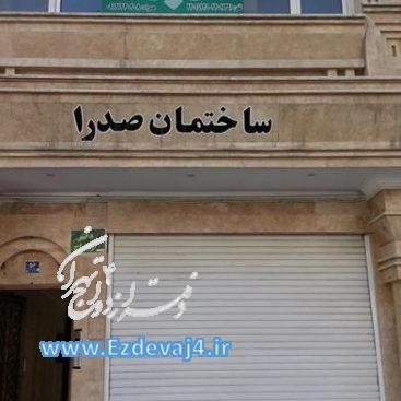 ساختمان صدرا دفتر ازدواج 4 تهران