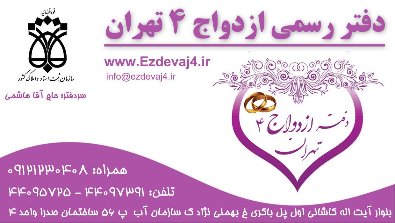 کارت ویزیت دفتر ازدواج 4 تهران