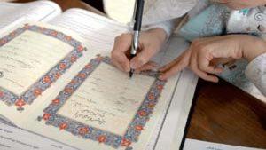 دفتر رسمی ثبت ازدواج