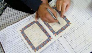 دفتر رسمی ازدواج 4 تهران