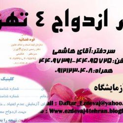 معرفینام آزمایشگاه دفتر ازدواج 4 تهران