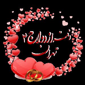 لوگوی دفتر ازدواج 4 تهران