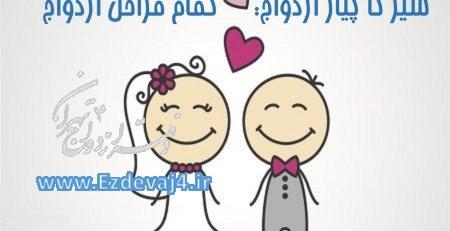 سیر تا پیاز ازدواج دفتر ازدواج 4 تهران